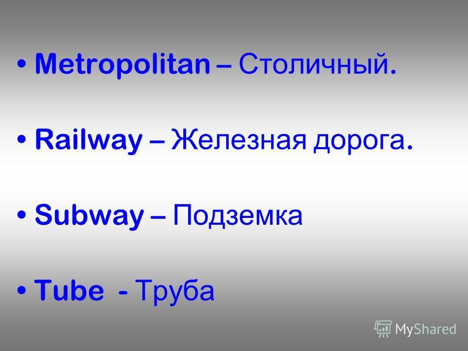 Metropolitan – Столичный. Railway – Железная дорога. Subway – Подземка Tube - Труба