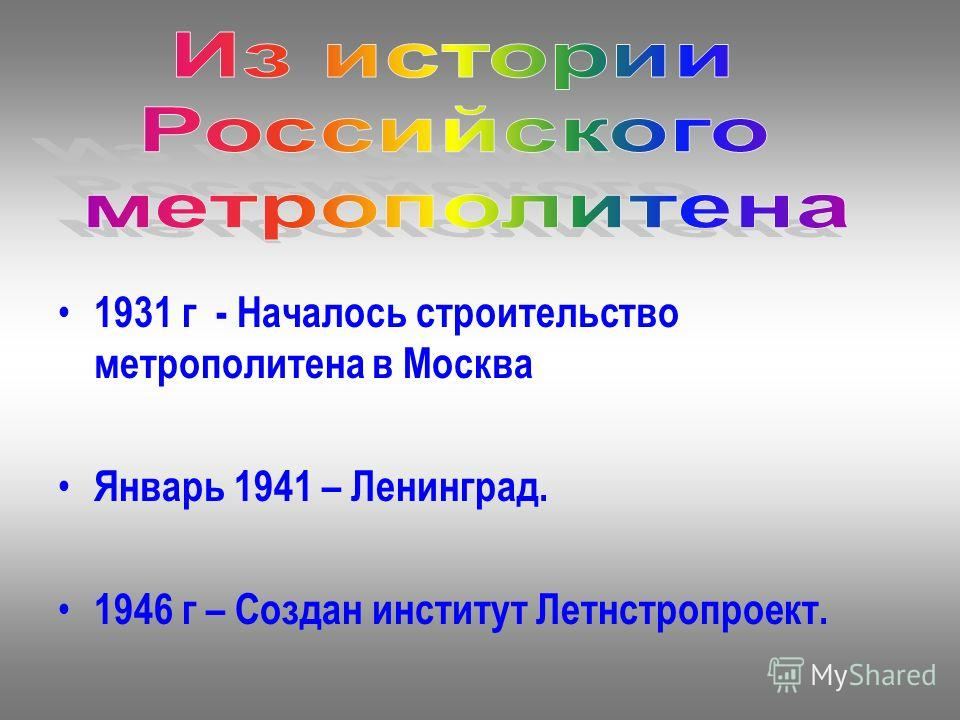 1931 г - Началось строительство метрополитена в Москва Январь 1941 – Ленинград. 1946 г – Создан институт Летнстропроект.