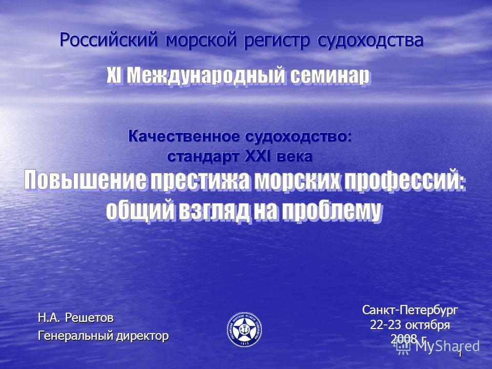 1 Н.А. Решетов Генеральный директор Санкт-Петербург 22-23 октября 2008 г.