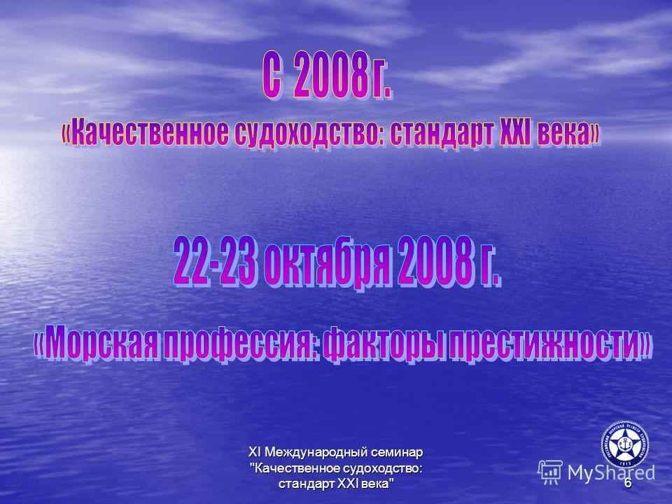 XI Международный семинар Качественное судоходство: стандарт XXI века6