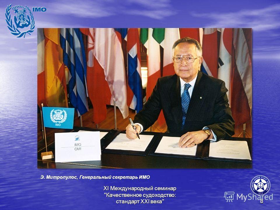 XI Международный семинар Качественное судоходство: стандарт XXI века8 Э. Митропулос, Генеральный секретарь ИМО