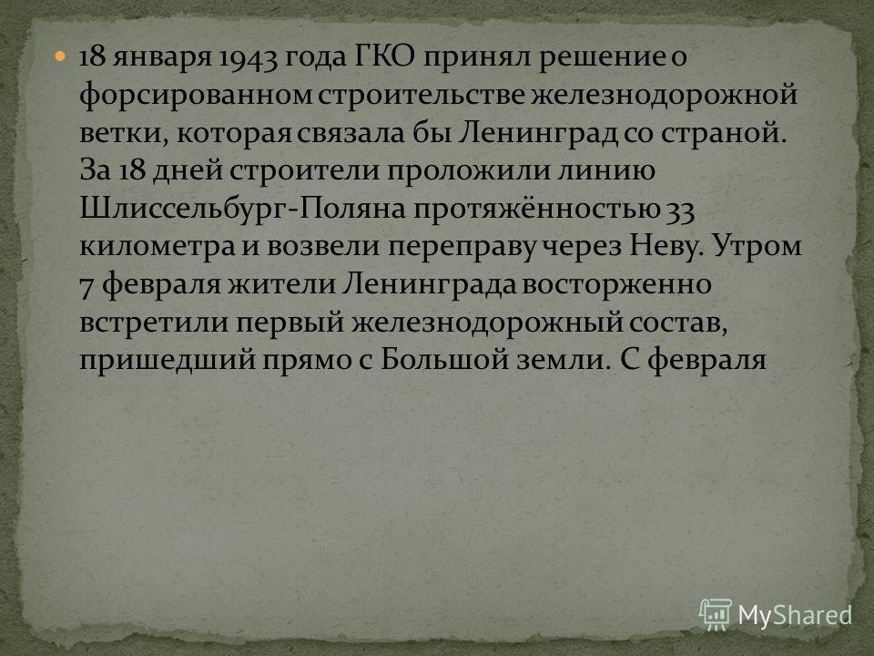 2 декабря 1942 года Ставка Верховного главнокомандующего утвердила план операции Волховского и Ленинградского фронтов, условно названный