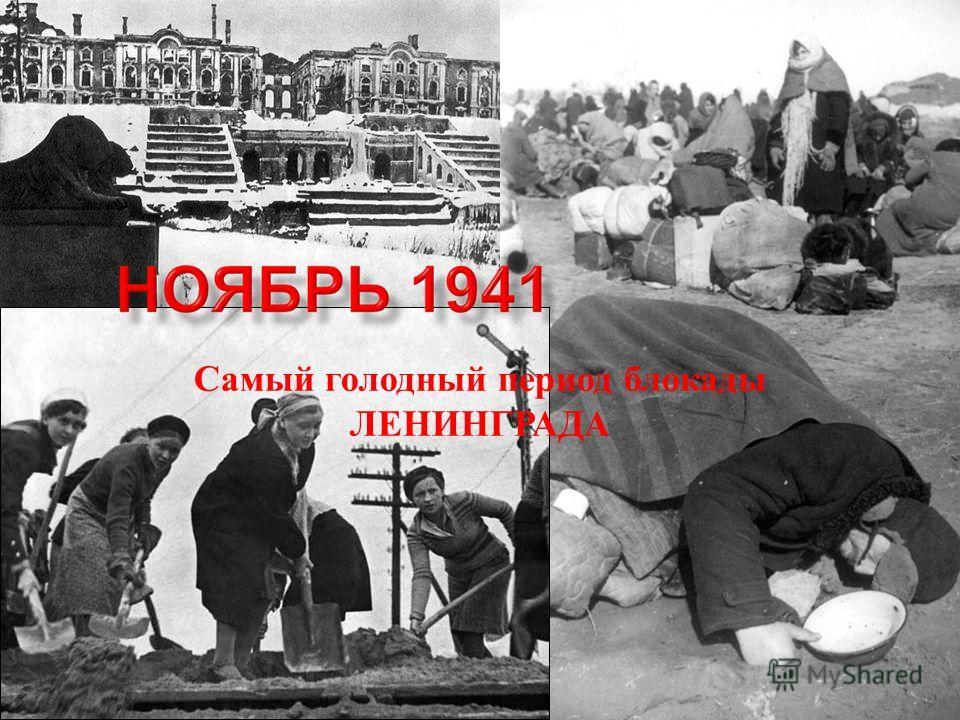 Самый голодный период блокады ЛЕНИНГРАДА
