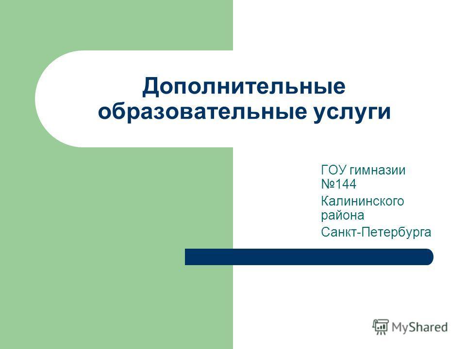 Дополнительные образовательные услуги ГОУ гимназии 144 Калининского района Санкт-Петербурга