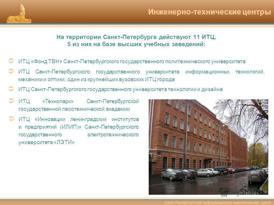 Санкт-Петербургский информационно-аналитический центр Инженерно-технические центры На территории Санкт-Петербурга действуют 11 ИТЦ, 5 из них на базе высших учебных заведений: ИТЦ «Фонд ТВН» Санкт-Петербургского государственного политехнического униве