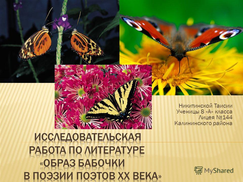 Никитинской Таисии Ученицы 8 «А» класса Лицея 144 Калининского района