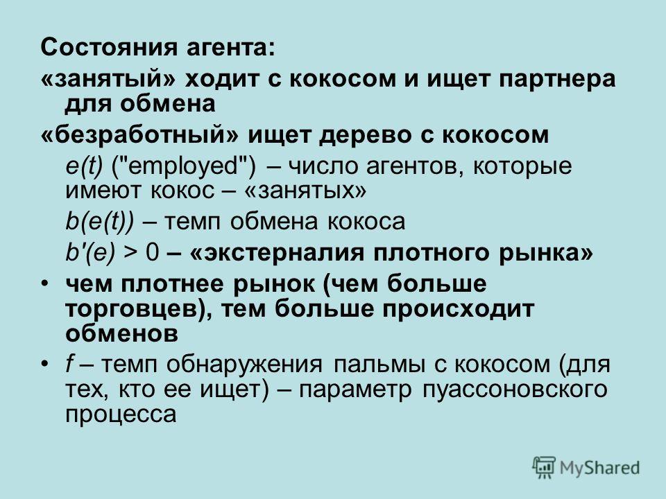 Состояния агента: «занятый» ходит с кокосом и ищет партнера для обмена «безработный» ищет дерево с кокосом e(t) (