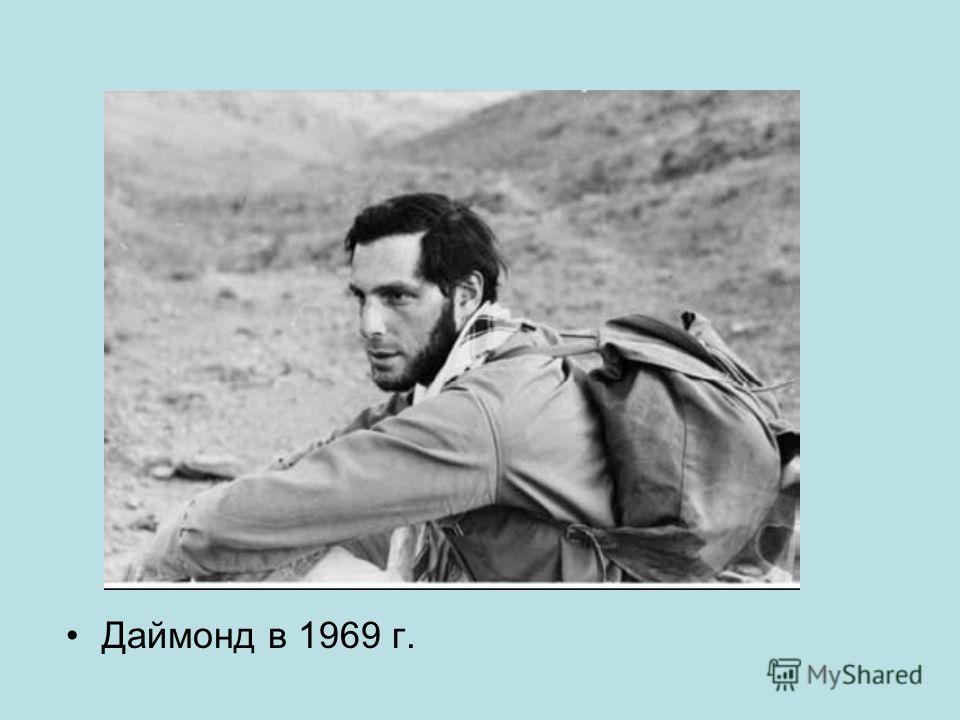 Даймонд в 1969 г.