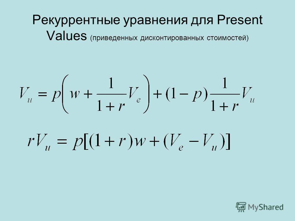 Рекуррентные уравнения для Present Values (приведенных дисконтированных стоимостей)