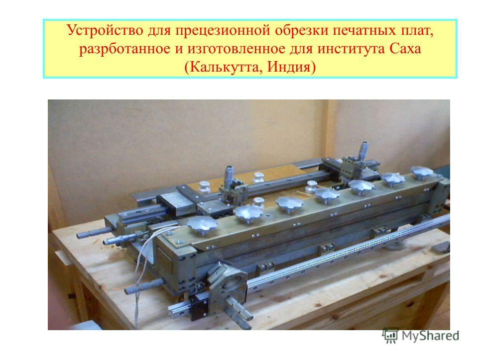 Устройство для прецезионной обрезки печатных плат, разрботанное и изготовленное для института Саха (Калькутта, Индия)