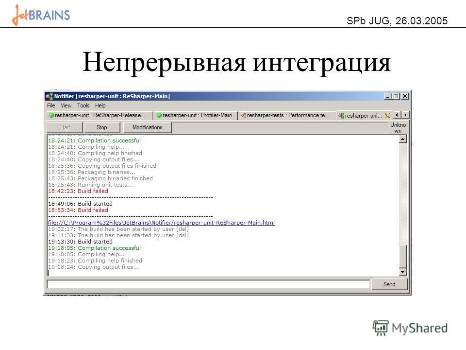 SPb JUG, 26.03.2005 Непрерывная интеграция