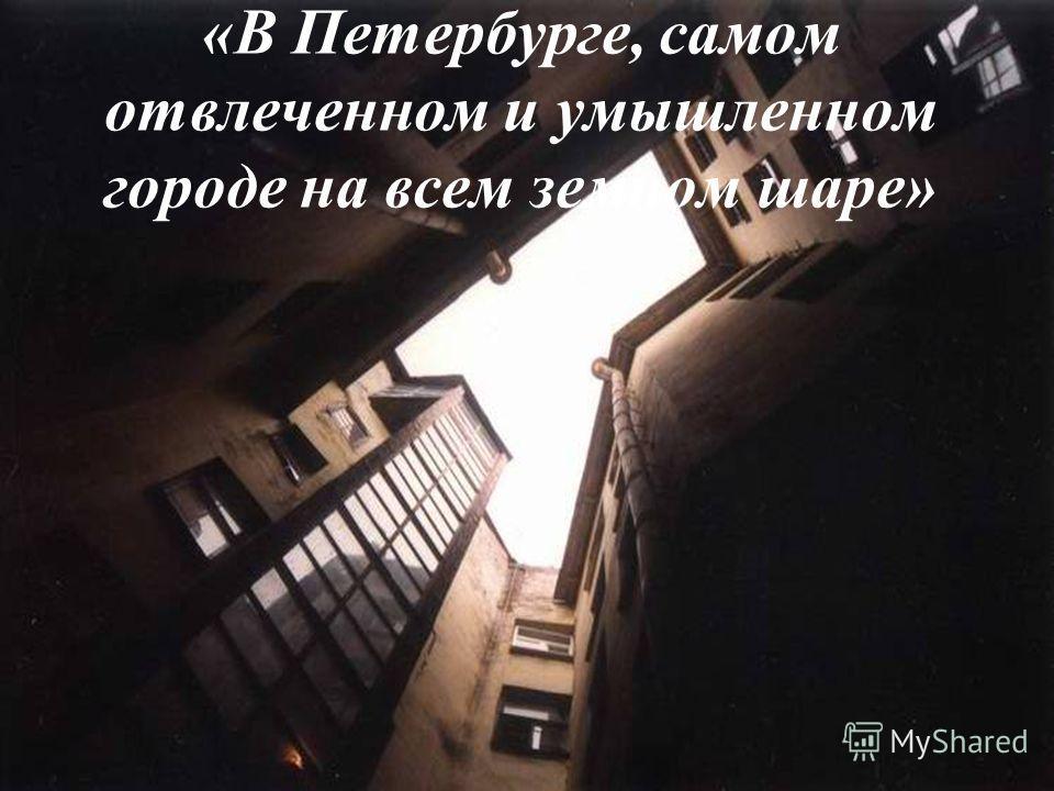 «В Петербурге, самом отвлеченном и умышленном городе на всем земном шаре»