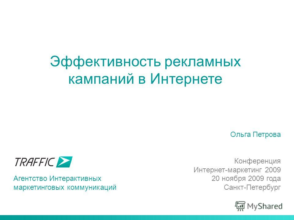 Эффективность рекламных кампаний в Интернете Агентство Интерактивных маркетинговых коммуникаций Ольга Петрова Конференция Интернет-маркетинг 2009 20 ноября 2009 года Санкт-Петербург