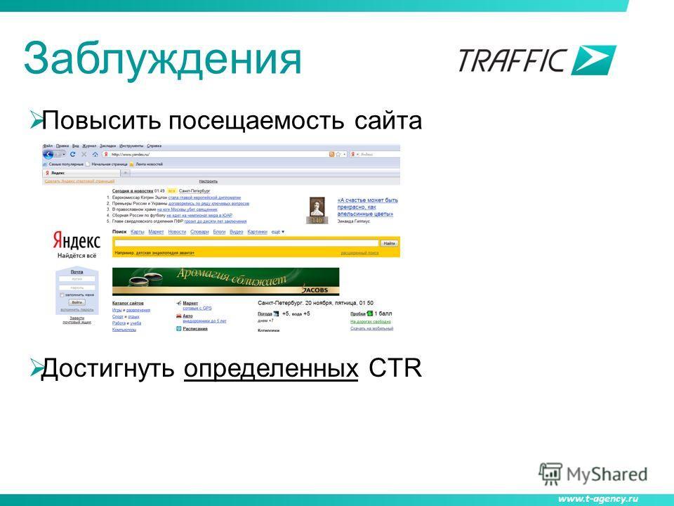 www.t-agency.ru Заблуждения Повысить посещаемость сайта Достигнуть определенных CTR
