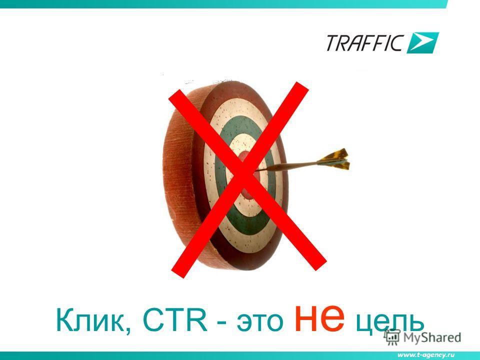 www.t-agency.ru Клик, CTR - это не цель