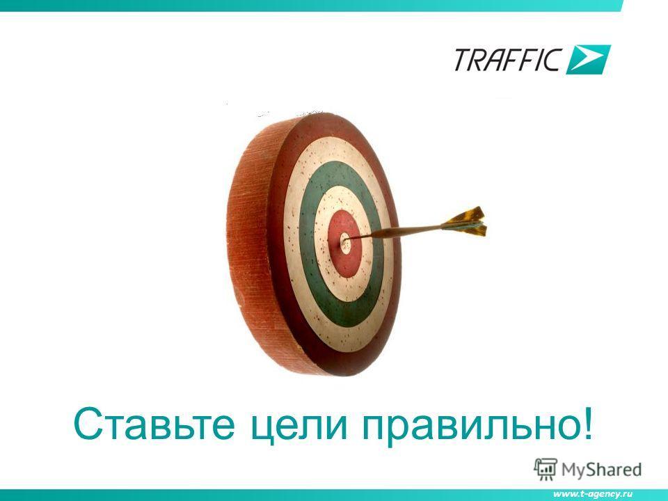 www.t-agency.ru Ставьте цели правильно!