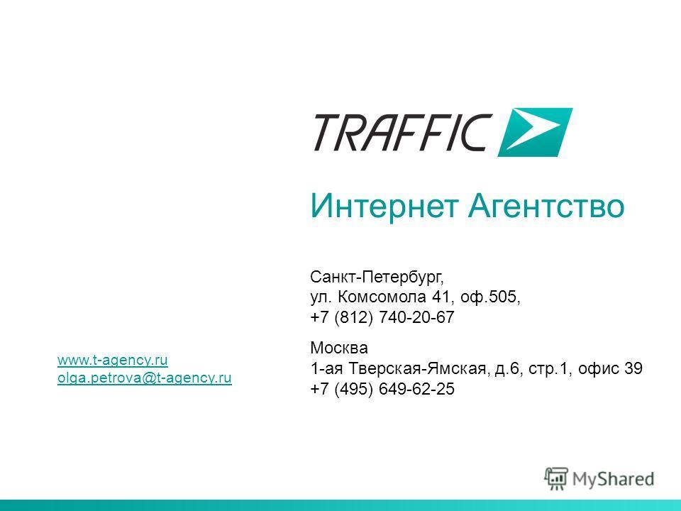 www.t-agency.ru olga.petrova@t-agency.ru Интернет Агентство Санкт-Петербург, ул. Комсомола 41, оф.505, +7 (812) 740-20-67 Москва 1-ая Тверская-Ямская, д.6, стр.1, офис 39 +7 (495) 649-62-25