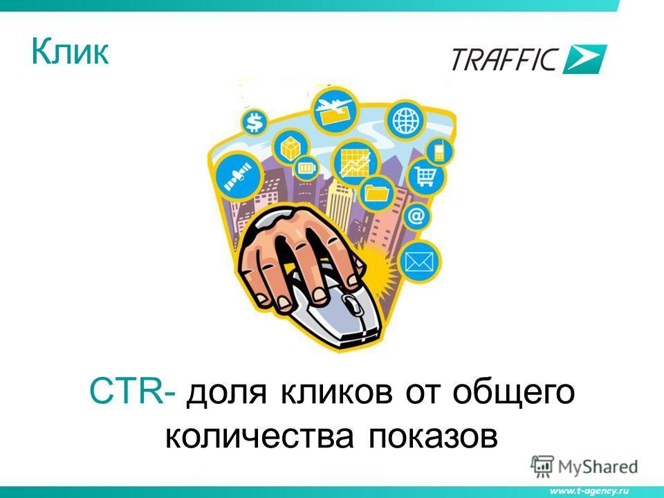 www.t-agency.ru Клик CTR- доля кликов от общего количества показов