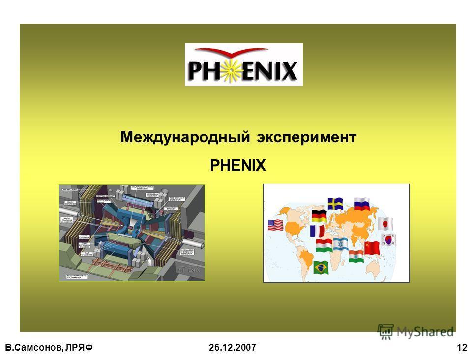 В.Самсонов, ЛРЯФ26.12.2007 12 Международный эксперимент PHENIX