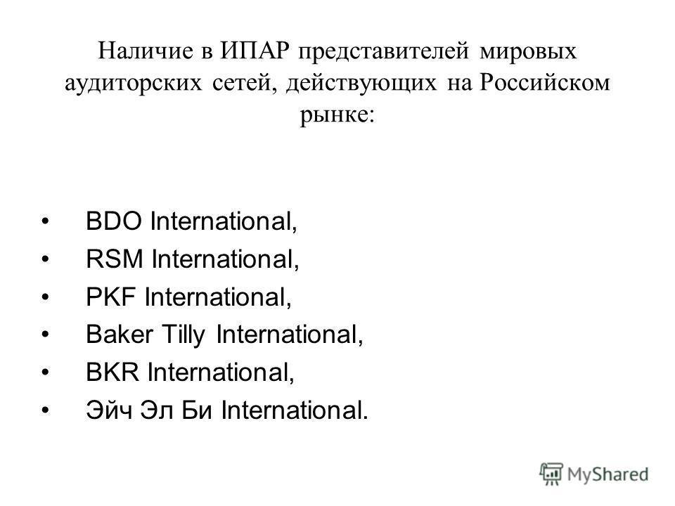 Наличие в ИПАР представителей мировых аудиторских сетей, действующих на Российском рынке: BDO International, RSM International, PKF International, Baker Tilly International, BKR International, Эйч Эл Би International.