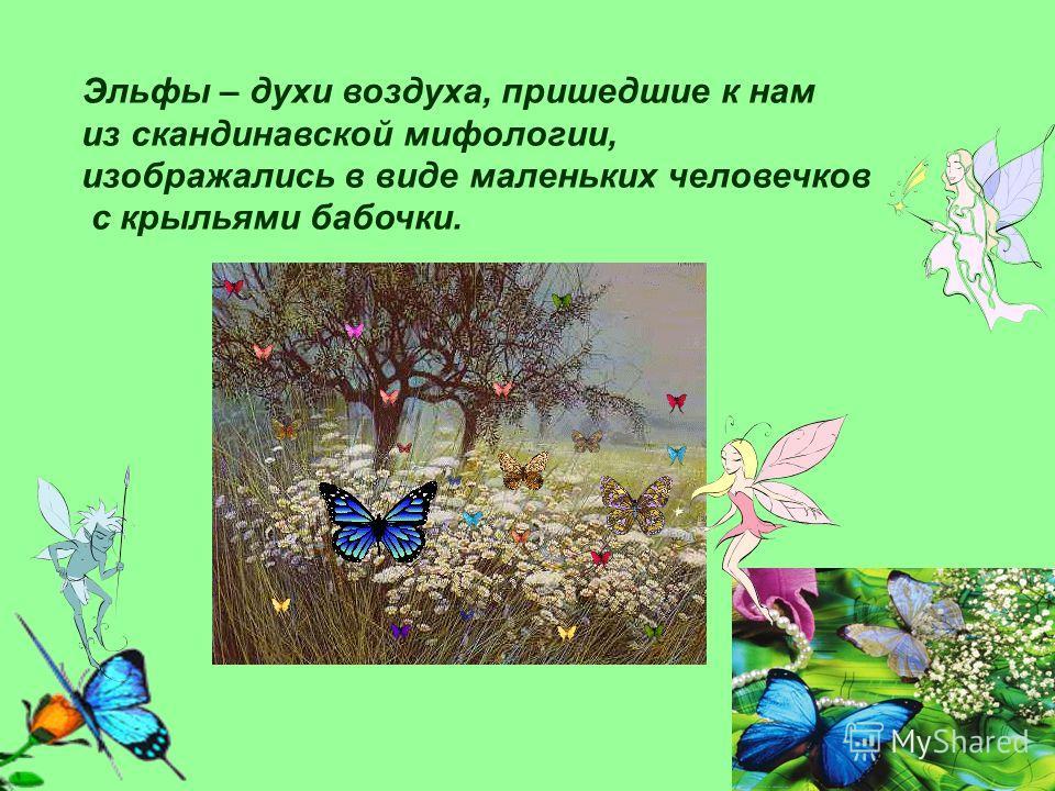 Эльфы – духи воздуха, пришедшие к нам из скандинавской мифологии, изображались в виде маленьких человечков с крыльями бабочки.