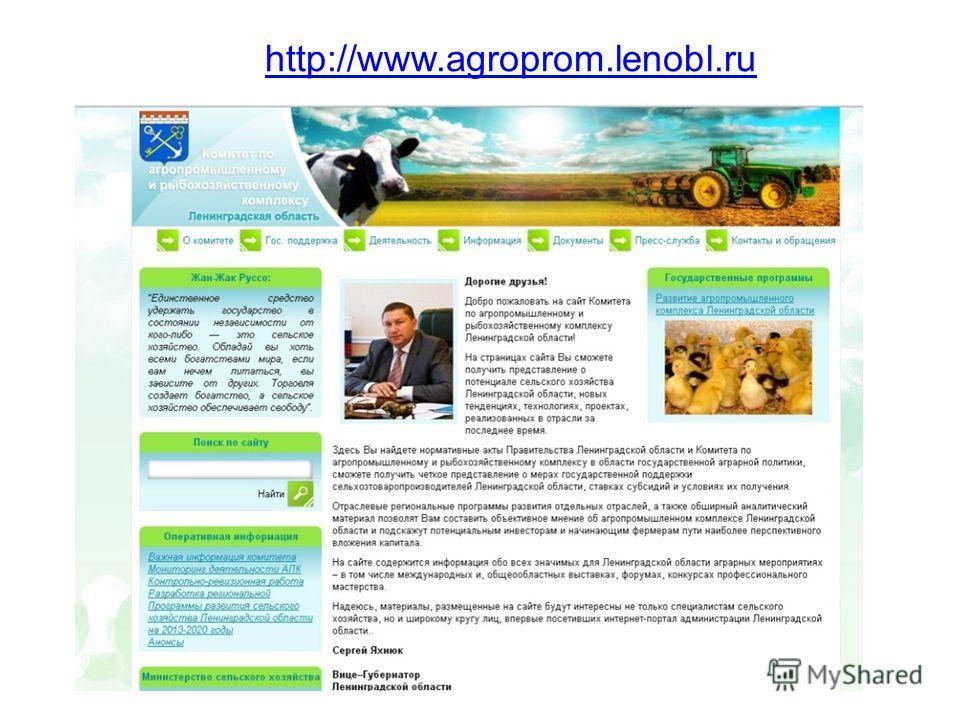 http://www.agroprom.lenobl.ru