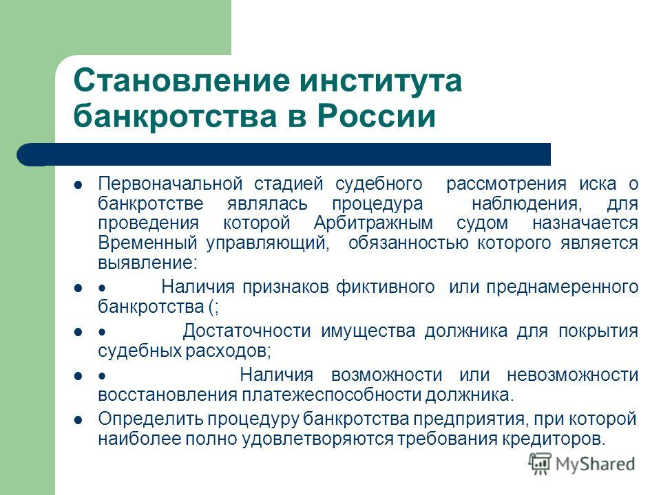 Становление института банкротства в России Первоначальной стадией судебного рассмотрения иска о банкротстве являлась процедура наблюдения, для проведения которой Арбитражным судом назначается Временный управляющий, обязанностью которого является выяв