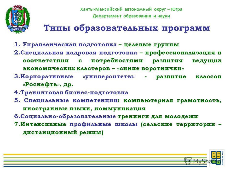 Ханты-Мансийский автономный округ – Югра Департамент образования и науки 1.Управленческая подготовка – целевые группы 2.Специальная кадровая подготовка – профессионализация в соответствии с потребностями развития ведущих экономических кластеров – «си