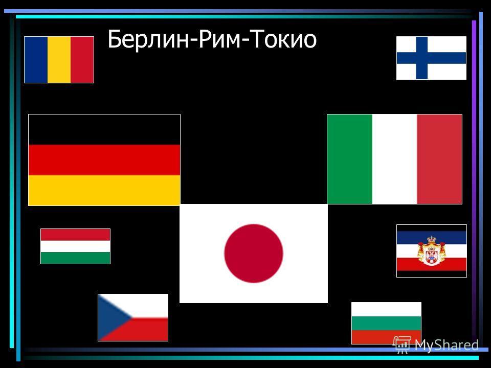 Берлин-Рим-Токио