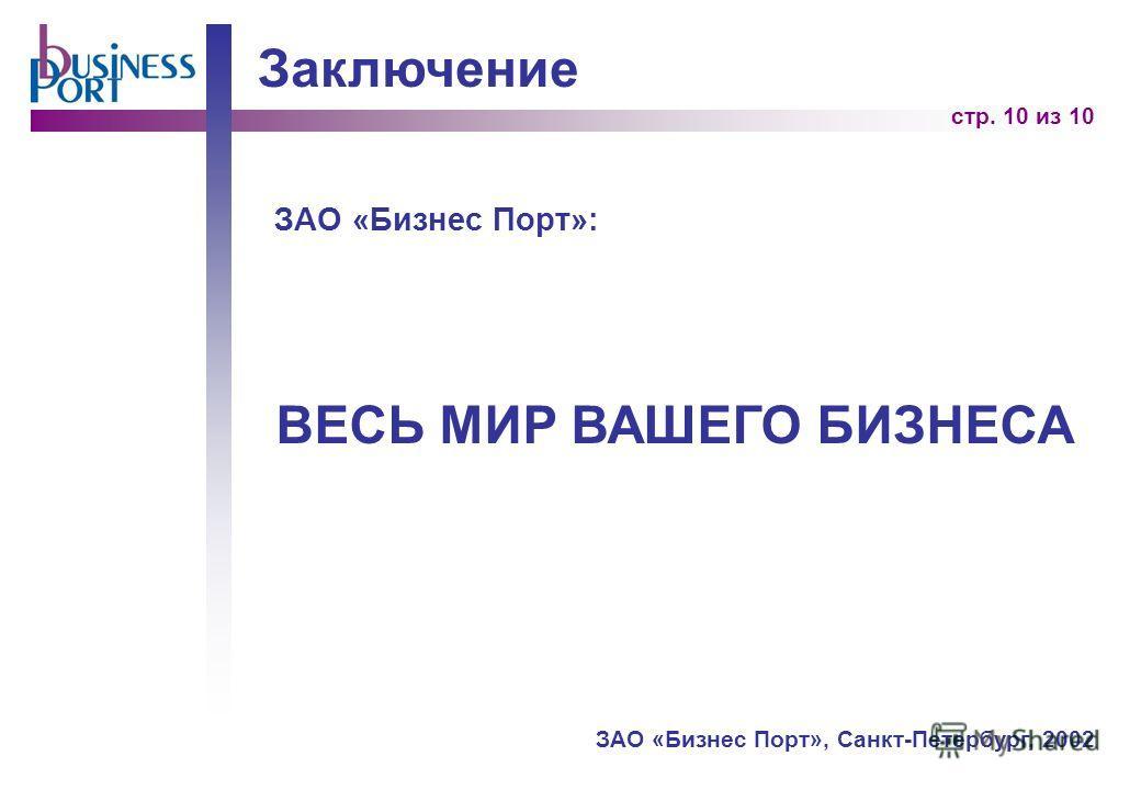 стр. 10 из 10 ЗАО «Бизнес Порт», Санкт-Петербург, 2002 Заключение ЗАО «Бизнес Порт»: ВЕСЬ МИР ВАШЕГО БИЗНЕСА