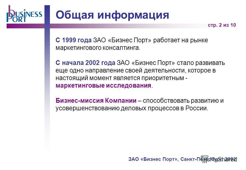 стр. 2 из 10 ЗАО «Бизнес Порт», Санкт-Петербург, 2002 Общая информация С 1999 года ЗАО «Бизнес Порт» работает на рынке маркетингового консалтинга. С начала 2002 года ЗАО «Бизнес Порт» стало развивать еще одно направление своей деятельности, которое в