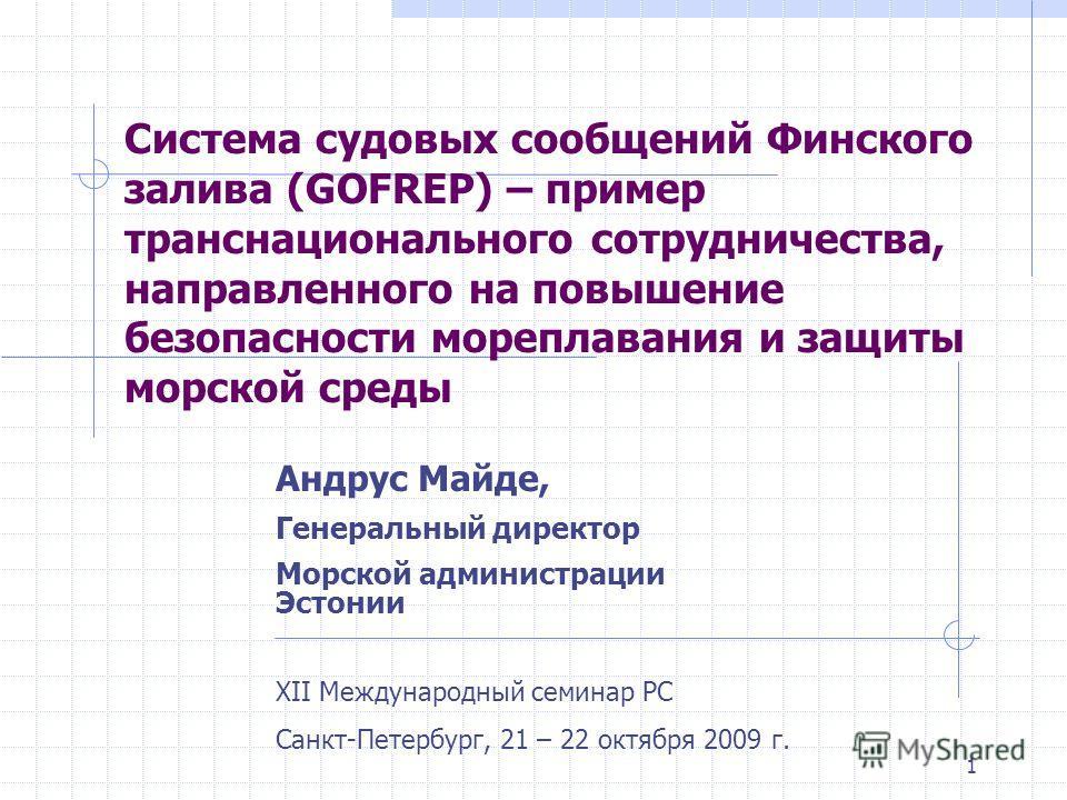 1 Система судовых сообщений Финского залива (GOFREP) – пример транснационального сотрудничества, направленного на повышение безопасности мореплавания и защиты морской среды XII Международный семинар РС Санкт-Петербург, 21 – 22 октября 2009 г. Андрус