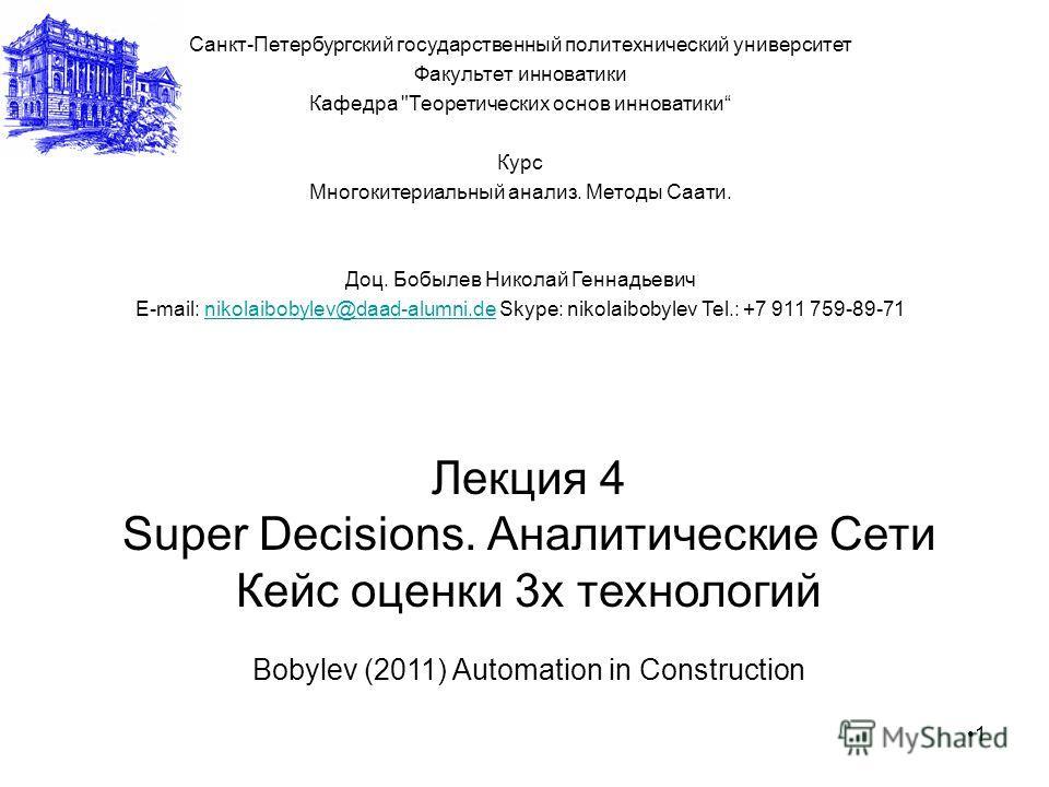 1 Лекция 4 Super Decisions. Аналитические Сети Кейс оценки 3х технологий Bobylev (2011) Automation in Construction Санкт-Петербургский государственный политехнический университет Факультет инноватики Кафедра