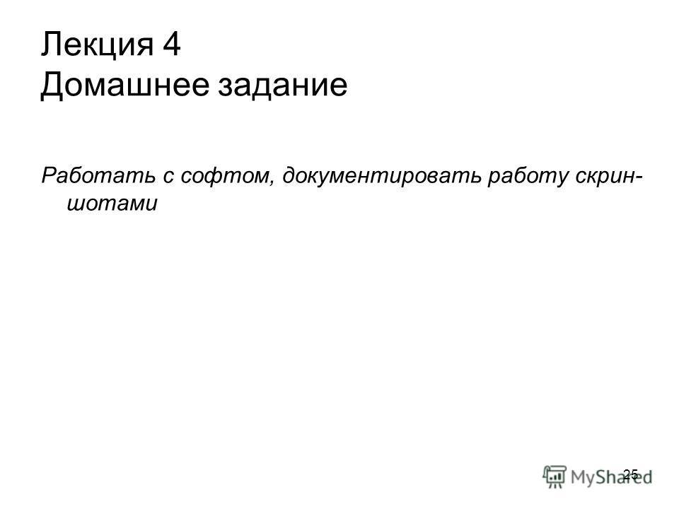 Лекция 4 Домашнее задание 25 Работать с софтом, документировать работу скрин- шотами