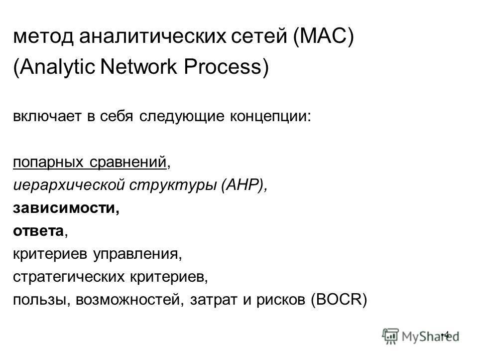 4 метод аналитических сетей (МАС) (Analytic Network Process) включает в себя следующие концепции: попарных сравнений, иерархической структуры (AHP), зависимости, ответа, критериев управления, стратегических критериев, пользы, возможностей, затрат и р