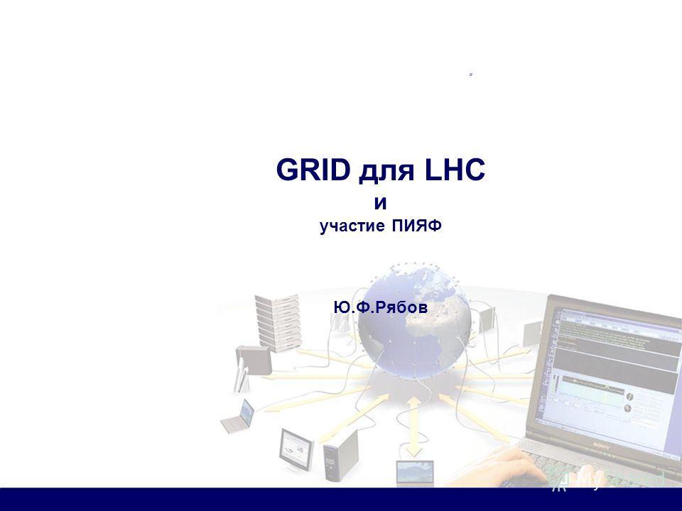 GRID для LHC и участие ПИЯФ Ю.Ф.Рябов.