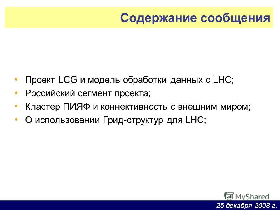 25 декабря 2008 г. Содержание сообщения Проект LCG и модель обработки данных с LHC; Российский сегмент проекта; Кластер ПИЯФ и коннективность с внешним миром; О использовании Грид-структур для LHC;