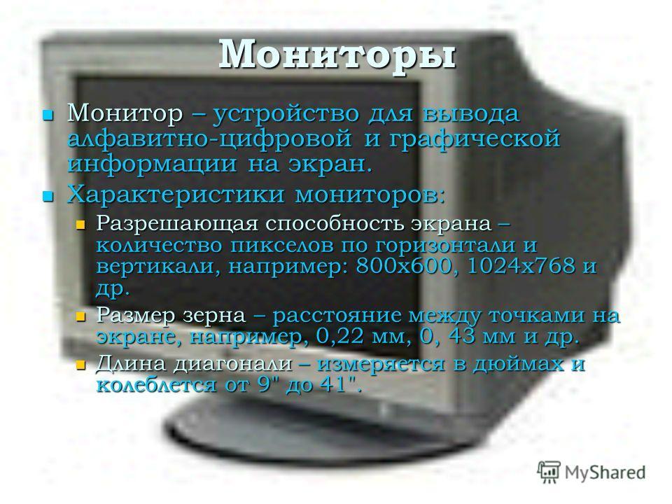 Мониторы Монитор – устройство для вывода алфавитно-цифровой и графической информации на экран. Монитор – устройство для вывода алфавитно-цифровой и графической информации на экран. Характеристики мониторов: Характеристики мониторов: Разрешающая спосо