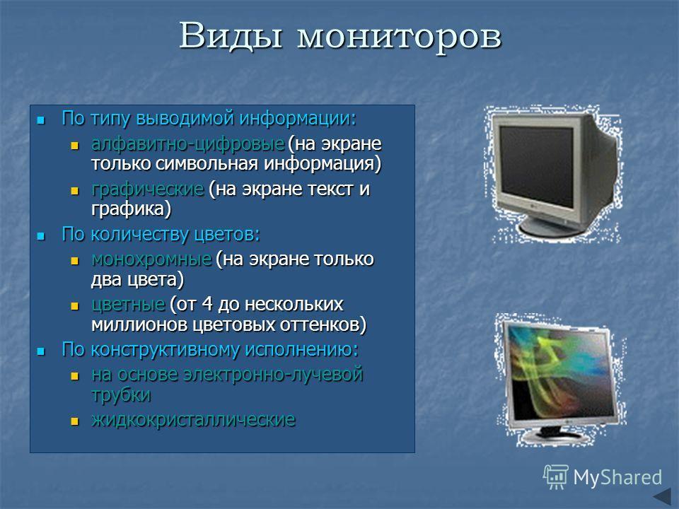 Виды мониторов По типу выводимой информации: По типу выводимой информации: алфавитно-цифровые (на экране только символьная информация) алфавитно-цифровые (на экране только символьная информация) графические (на экране текст и графика) графические (на