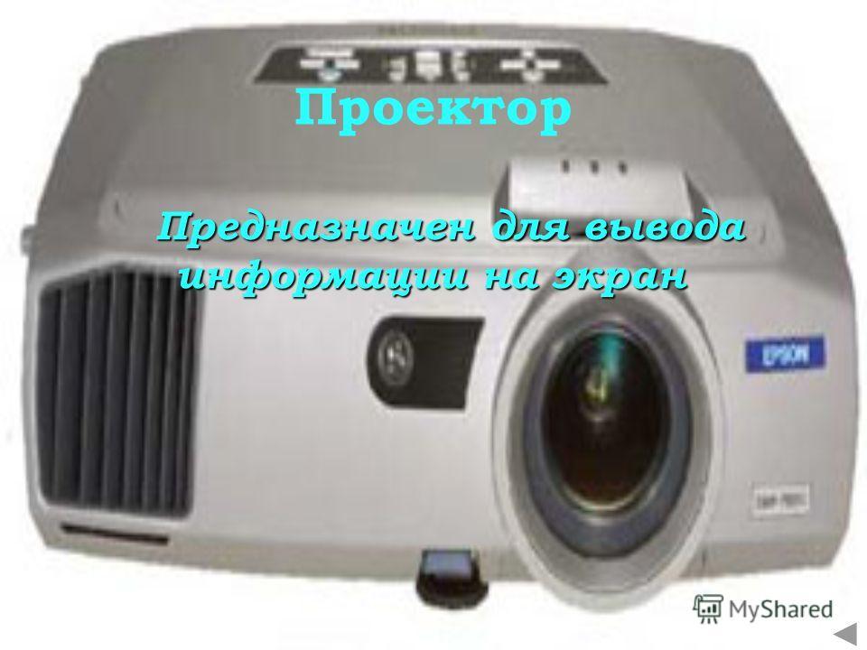 Проектор Предназначен для вывода информации на экран Предназначен для вывода информации на экран