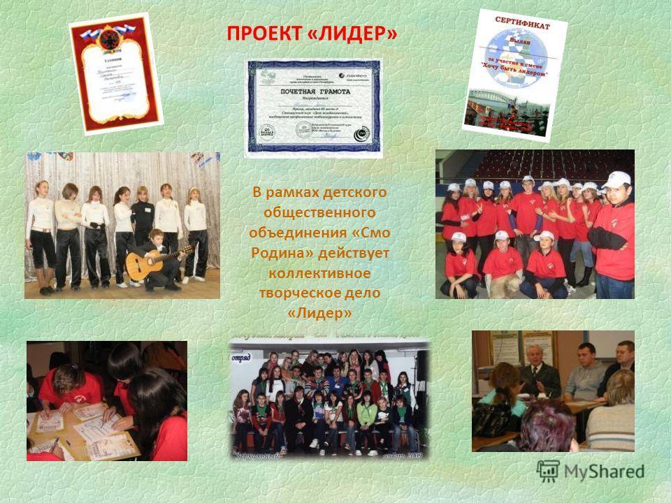 В рамках детского общественного объединения «Смо Родина» действует коллективное творческое дело «Лидер» ПРОЕКТ «ЛИДЕР»