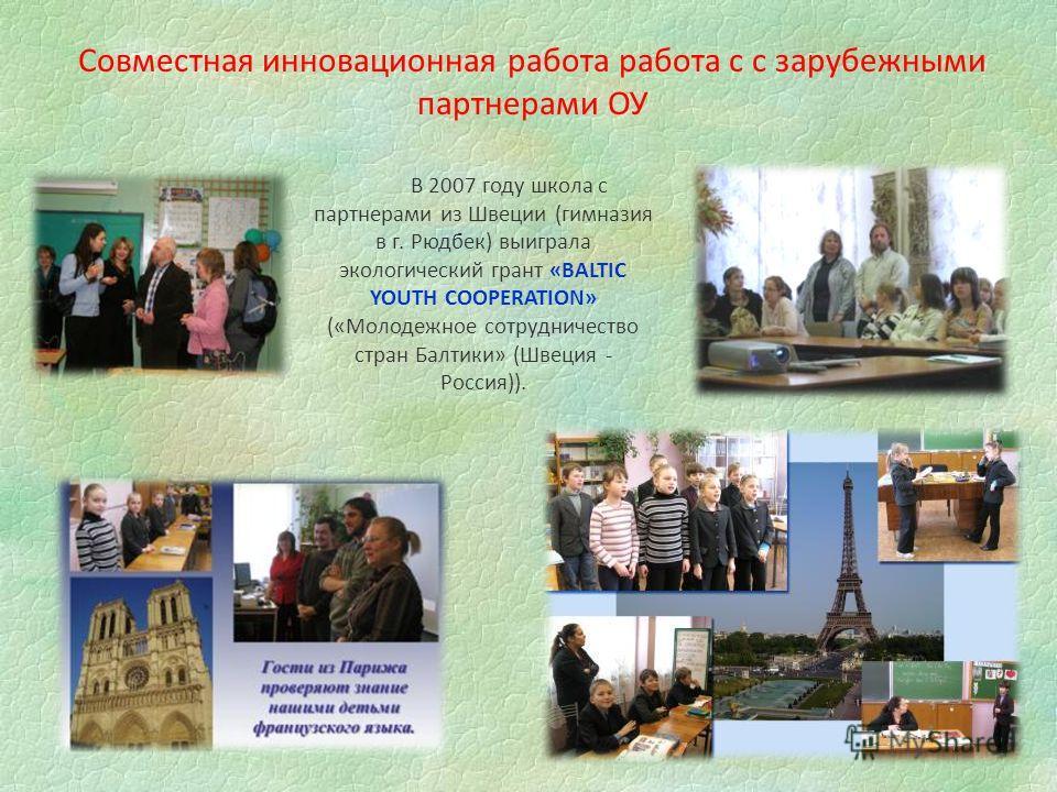 В 2007 году школа с партнерами из Швеции (гимназия в г. Рюдбек) выиграла экологический грант «BALTIC YOUTH COOPERATION» («Молодежное сотрудничество стран Балтики» (Швеция - Россия)). Совместная инновационная работа работа с с зарубежными партнерами О