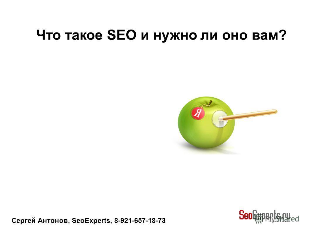 Сергей Антонов, SeoExperts, 8-921-657-18-73 Что такое SEO и нужно ли оно вам?