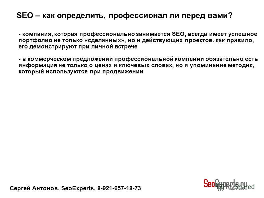 Сергей Антонов, SeoExperts, 8-921-657-18-73 SEO – как определить, профессионал ли перед вами? - компания, которая профессионально занимается SEO, всегда имеет успешное портфолио не только «сделанных», но и действующих проектов. как правило, его демон