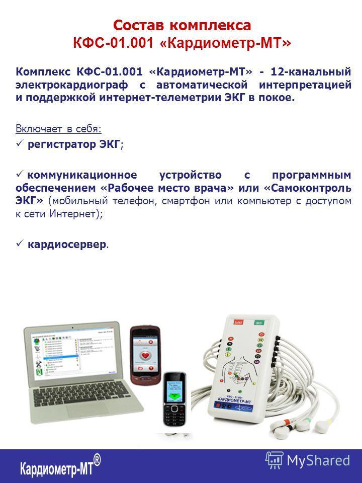 Комплекс КФС-01.001 «Кардиометр-МТ» - 12-канальный электрокардиограф с автоматической интерпретацией и поддержкой интернет-телеметрии ЭКГ в покое. Включает в себя: регистратор ЭКГ; коммуникационное устройство с программным обеспечением «Рабочее место