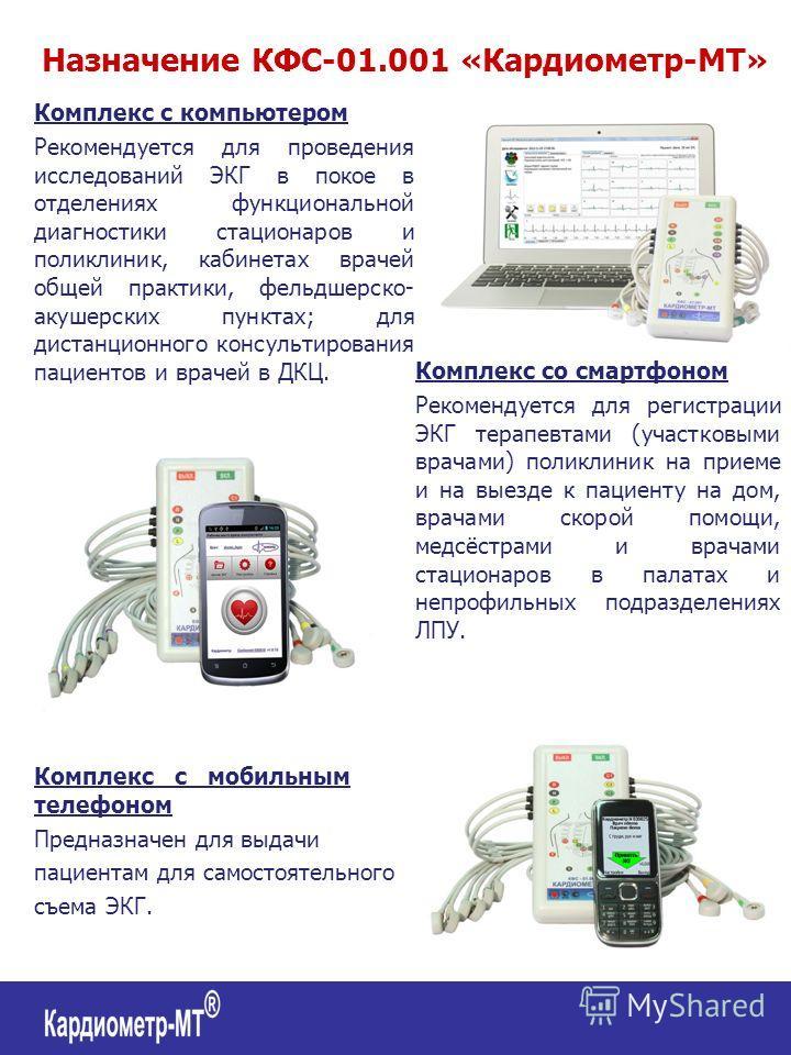 Комплекс с компьютером Рекомендуется для проведения исследований ЭКГ в покое в отделениях функциональной диагностики стационаров и поликлиник, кабинетах врачей общей практики, фельдшерско- акушерских пунктах; для дистанционного консультирования пацие