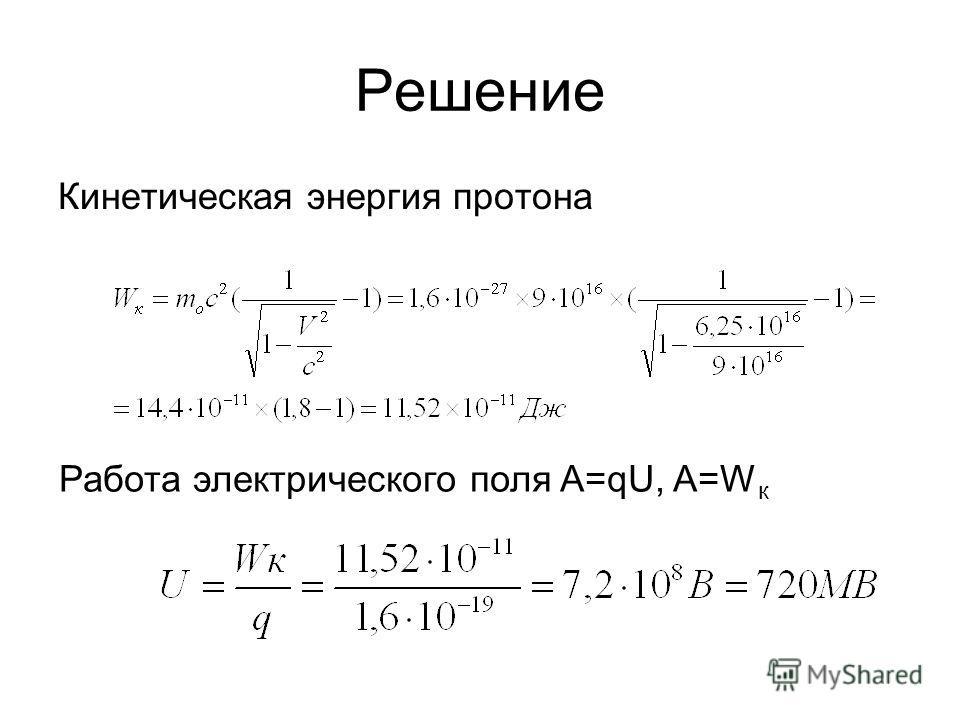 Решение Кинетическая энергия протона Работа электрического поля A=qU, A=W к