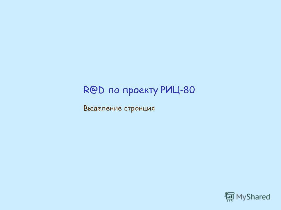R@D по проекту РИЦ-80 Выделение стронция