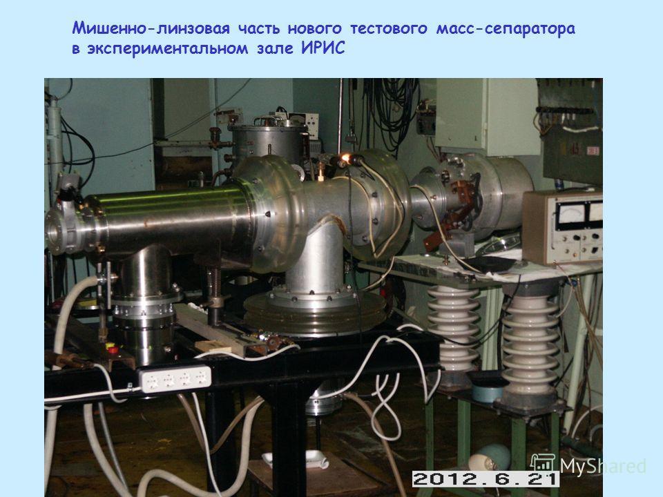 Мишенно-линзовая часть нового тестового масс-сепаратора в экспериментальном зале ИРИС