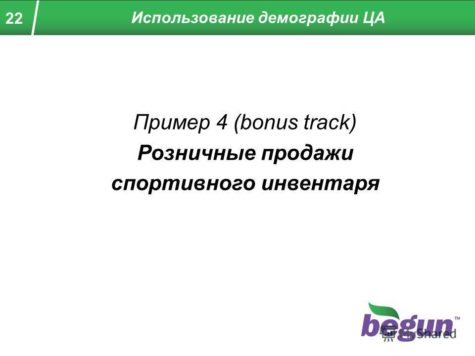 22 Пример 4 (bonus track) Розничные продажи спортивного инвентаря Использование демографии ЦА
